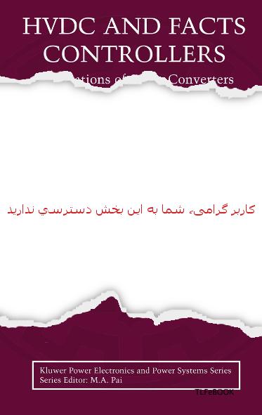 کتابخانه مرکزی دانشگاه صنعتی شریف - HVDC and FACTS